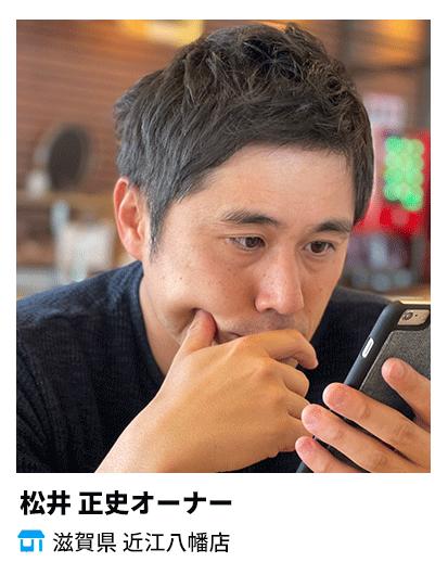 松井 正史オーナー