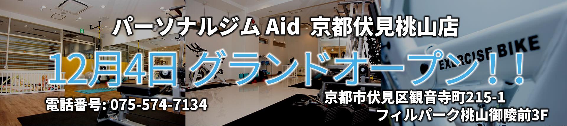 京都伏見桃山店 グランドオープン!